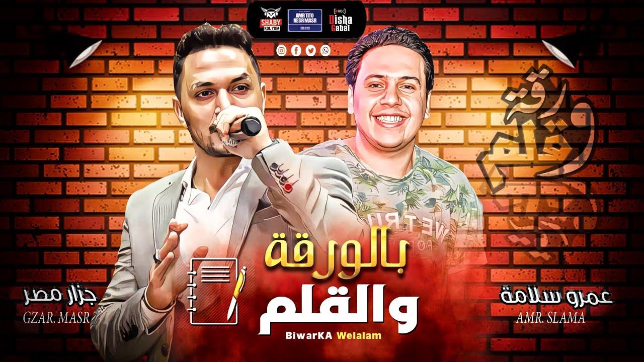 موال بالورقة والقلم 2020 ( عمرو سلامه - جـزار مصر ) اجمد مواويل شعبي جديد 2020