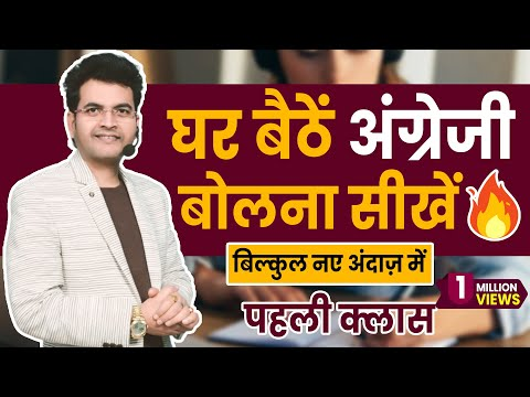 Day 1 The Best Way To Speak English | Learn English Accept Challenge | English By Dharmendra Sir