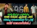 വാശിപിടിച്ച് 96 പ്രദർശിപ്പിച്ച Sun TVക്ക് പണി സർക്കാര് തമിഴ് റോക്കേഴ്സിൽ   Sarkar In Tamil Rockers