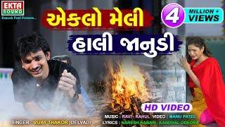Aeklo Meli Hali Janudi || Vijay Thakor || New Bewafaa Video Song || Ekta Sound