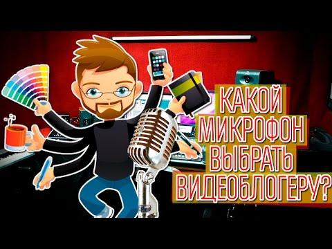 Какой микрофон выбрать видеоблогеру?
