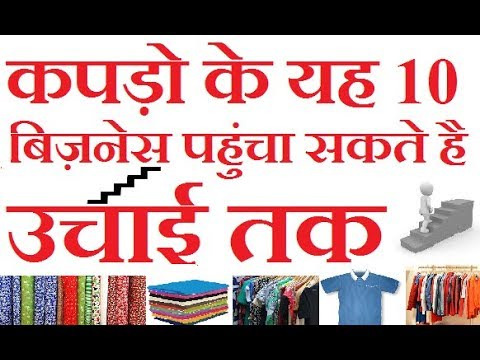 Top10, Cloth, Apparel, Readymade garment, fabric, small business ideas|Manufacturing business ideas