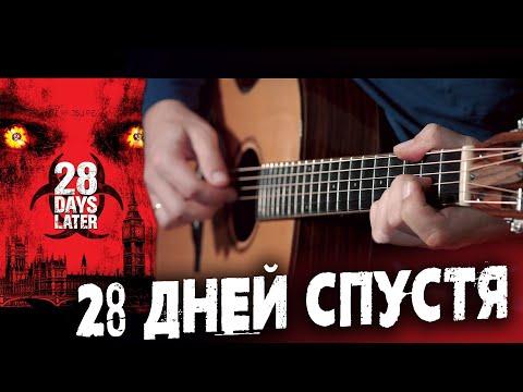 28 Дней Спустя I Metro Exodus (John Murphy - In The House, In A Heartbeat)