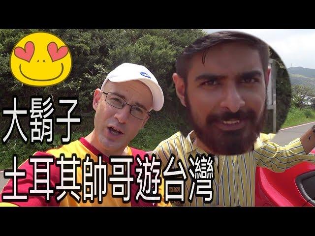 IG 兩百萬粉絲的外國網紅首次來台灣【北海岸旅行】NORTH TAIWAN🇹🇼
