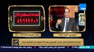 البيت بيتك - أ / تامر عباس....اطالب وزيرالسياحة بعمل معارض خارجية  للاثار المصرية لزيادة السياحة