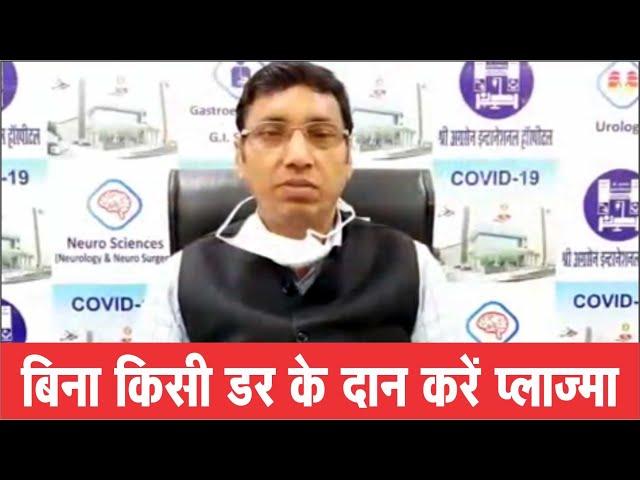 #hindi #breaking #news #apnidilli बिना किसी डर के दान करें प्लाज्मा