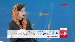 بازار: رکود بازار زرگری درشهر کابل