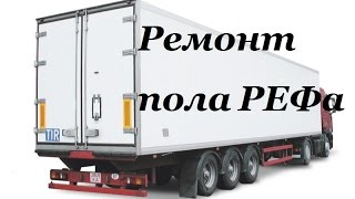 Ремонт пола прицепа грузовика