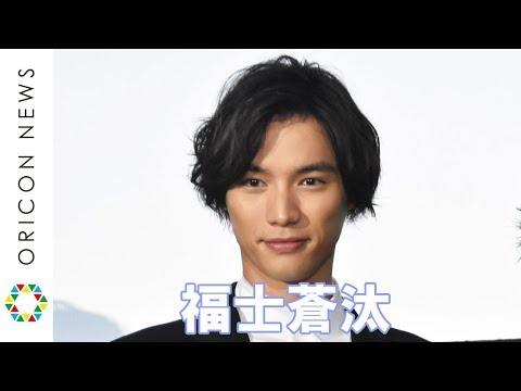 福士蒼汰、共演した真野恵里菜の結婚祝福「おめでたい」 映画『BLEACH』公開記念舞台挨拶