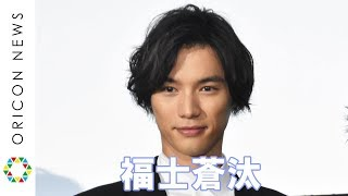 チャンネル登録:https://goo.gl/U4Waal 俳優の福士蒼汰(25)が21日、...