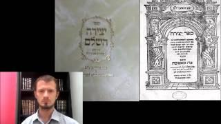Бецалэль Ариэли. Эзотерическая традиция Урок 4