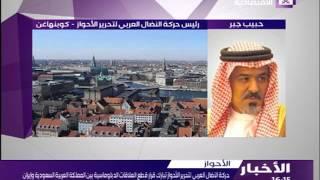 عدد من الدول العربية والعالمية تحمل طهران المسؤولية عن الأعمال الإرهابية - أ. حبيب جبر