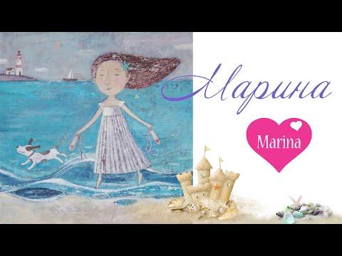 Именины у Марины