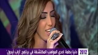 الأماكن ـ دنيا بطمة ـ قناة العربية.