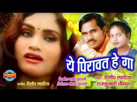 Ae Piravat He Ga - ए पिरावत हे गा || Dilip Lahariya , Rajkumari Chauhan || CG Song - 2018