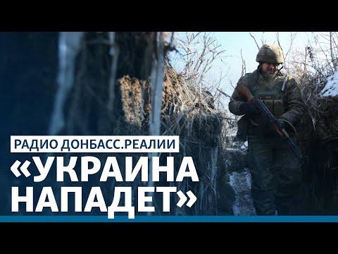 Как в Донецке