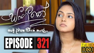 Sangeethe | Episode 321 13th July 2020 Thumbnail