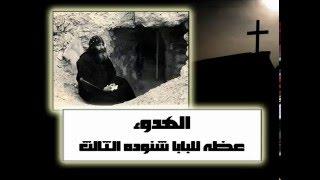 الهـــــــــــدوء † سلسله عظات للرهبان للبابا شنوده الثالث † 2005
