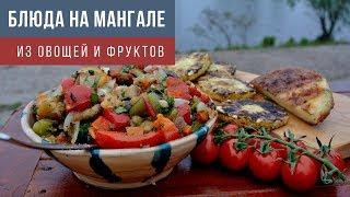 БЛЮДА НА МАНГАЛЕ из овощей и фруктов. Пошаговый рецепт!