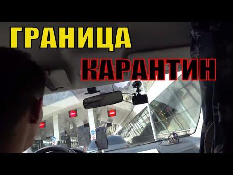 Военно-Грузинская Дорога и Пересечение Границы в Россию в Карантин на Машине Всей Семьей