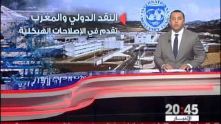شاشة تفاعلية..صندوق النقد الدولي يُشِيد  بأداء الاقتصاد المغربي