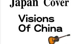 Visions Of China - JAPAN Cover