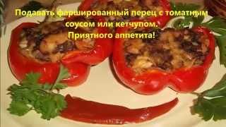 Перцы фаршированные курицей и грибами
