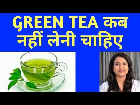 GREEN TEA कब नहीं लेनी चाहिए | Green tea benefits and side effects