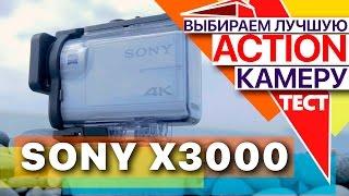 Sony FDR-X3000: Снимаем, обрабатываем, изучаем. Большой тест камер