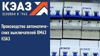 Производство автоматических выключателей ВМ63 КЭАЗ(, 2011-08-26T12:00:00.000Z)