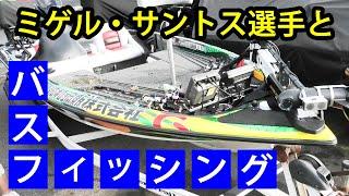バスプロミゲル・サントス選手とフィッシング|スポンサー企業|誠和鋼販(株)|兵庫県三木市