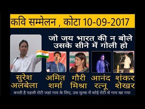 Kavi Sammelan Kota, Sep 2017 | Amit Sharma | Suresh Albela | Gauri Mishra |