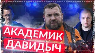 Download Давидыч и Академик зачем они это делают ? Mp3 and Videos