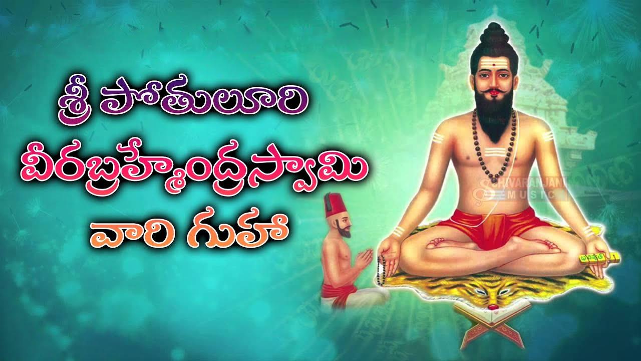Sri Veerabrahmendra Swamy Kalagnanam Rasina Guha | శ్రీ పోతులూరి వీరబ్రహ్మేంద్రస్వామి వారి గుహా