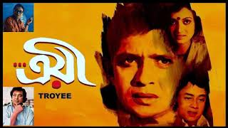 Bhupinder Singh - Troyee (1980) - 'kabe je kothaay' (Bengali)