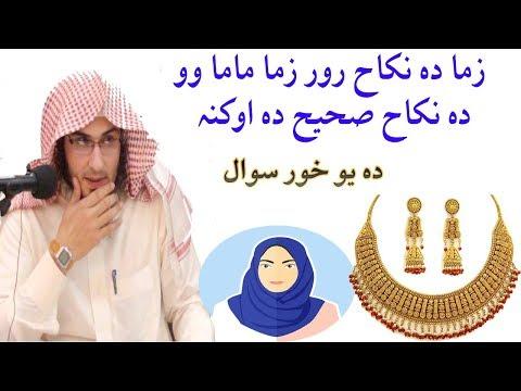 Zama da nikah ror zama mama de Pashto bayan by shaikh abu hassan ishaq swati Haq Lara