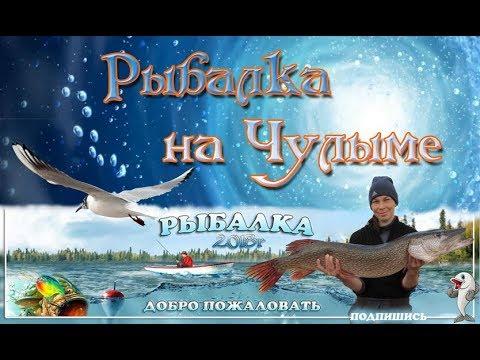 Рыбалка на Чулыме
