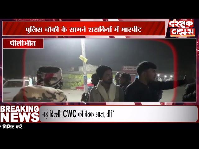 पीलीभीत में पुलिस चौकी के सामने शराबियों के मारपीट का वीडियो वायरल