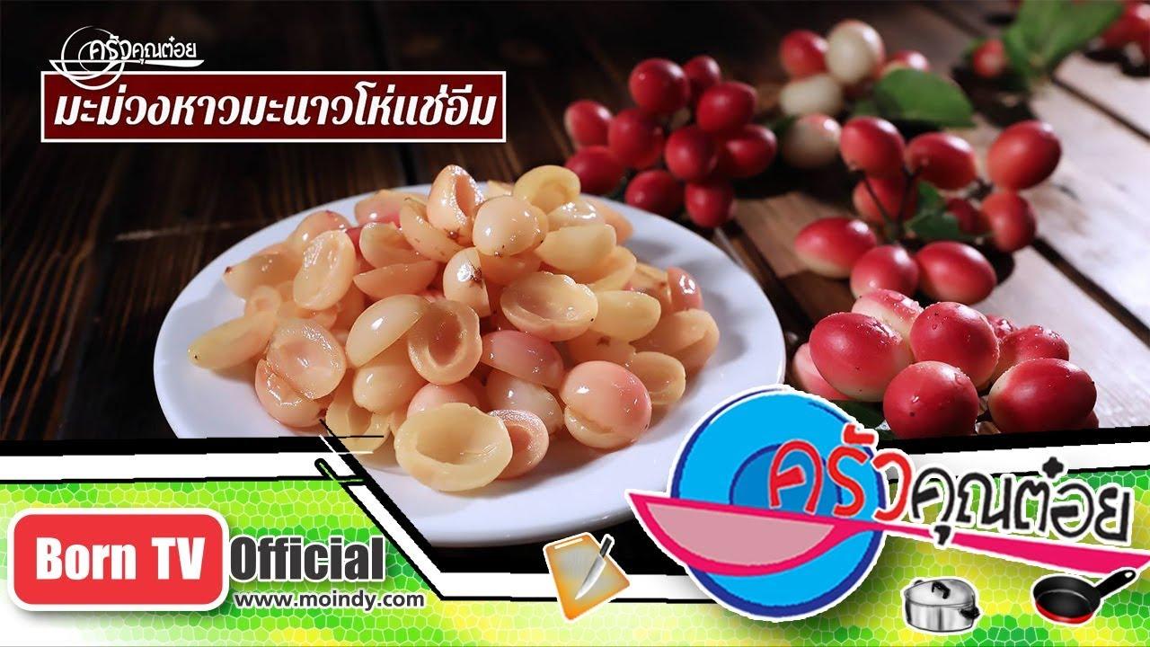 มะม่วงหาวมะนาวโห่แช่อิ่ม ร้านล้านหาวโห่ จ.กาญจนบุรี 6 มิ.ย. 61 (2/2) ครัวคุณต๋อย