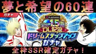 キャプテン翼〜たたかえドリームチーム〜 Klab Games 1.5億DL記念 ドリームステップアップ ガチャ 60連