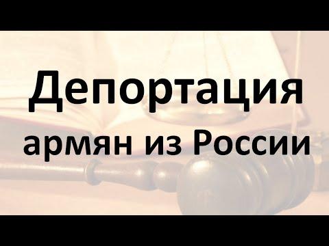 Депортация армян из России