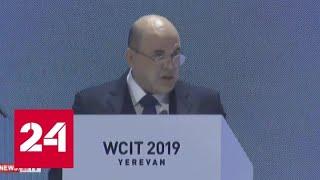 В Ереване начал работу Всемирный конгресс по информационным технологиям - Россия 24
