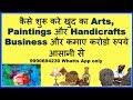 केसे कमाए करोडो Arts,Paintings, Crafts Business से आसानी से