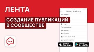 Как создавать публикации в ленте сообществ Вместе.ру