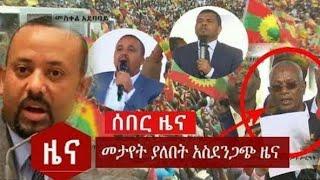 Ethiopia- በጣም ደስ የሚል ዜና September 18, 2018. [ መታየት ያለበት ]