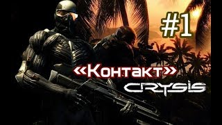 BAND FROM #HELL#► (Алко.)Let's Play ► Crysis ► Контакт #1