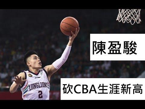 砍CBA生涯新高!陳盈駿27分、4籃板、5助攻、3抄截HIGHLIGHT,廣州VS四川
