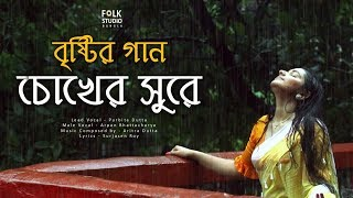Brishtir Gaan (বৃষ্টির  গান) Chokher Shure - Purbita | Aritra | Folk Studio | Bangla New Song 2019