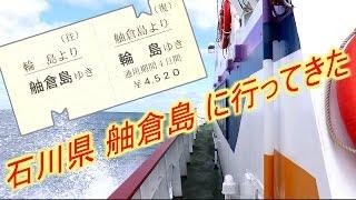 舳倉島に行ってきた! 石川県最北端、絶海の孤島 フェリーニューへぐら