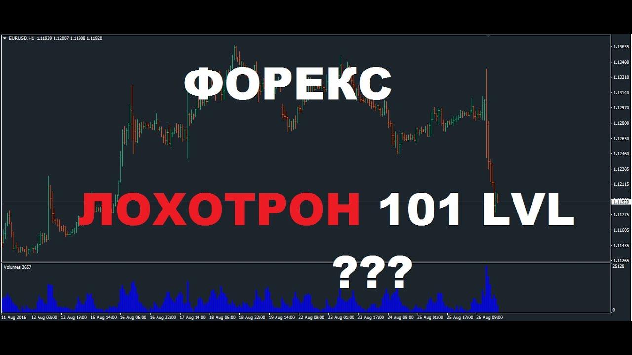 Наебаловка форекс в россии википедия форекс евро февраль 2010